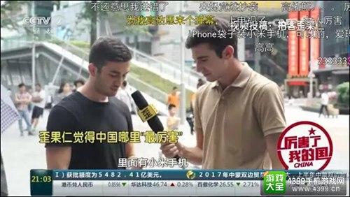 厉害了!央视报道:老外来中国代购小米手机