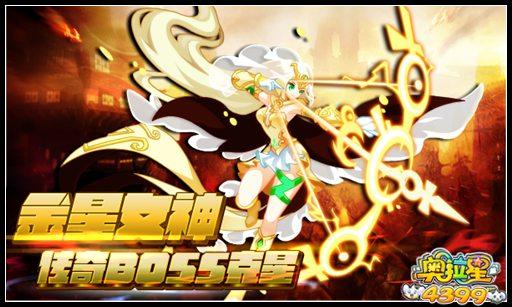 奥拉星传奇BOSS克星 金星女神