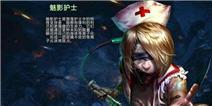 《全民枪战2(枪友嘉年华)》黄金定制礼包免费领取魅影护士