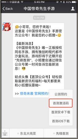 中国惊奇先生手游激活码怎么得 激活码获取攻略