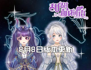 双人竞技场来袭《甜甜萌物语》8月8日版本更新