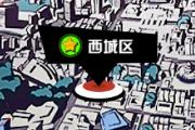 中国惊奇先生手游闪光点位置大全——西城区