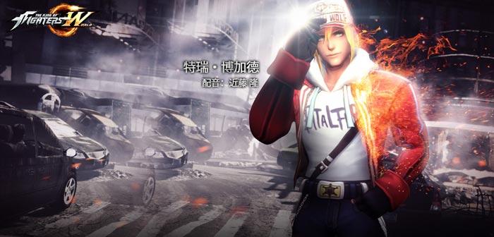 《拳皇世界》安卓命运首测今日开启 特瑞逆袭主角强势登场
