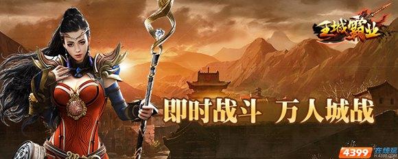 英雄再聚三国时代  开启崭新《王城霸业》!