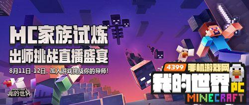 来中国版挑战人气主播!《我的世界》家族试炼周五开启
