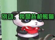火线精英拿着血与光的小熊猫