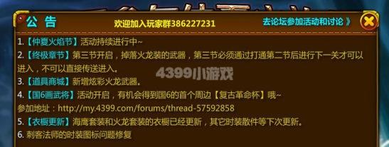 国王的勇士5V6.0版本更新公告内容