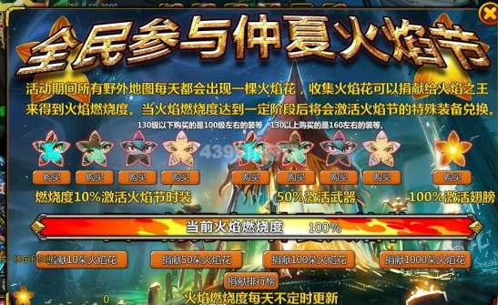 国王的勇士5V6.0版本更新公告火焰节
