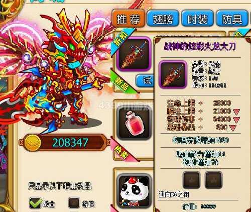 国王的勇士5V6.0版本更新公告火龙武器