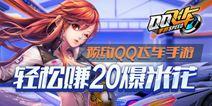 【活动】预约玩QQ飞车手游,轻松赚20爆米花