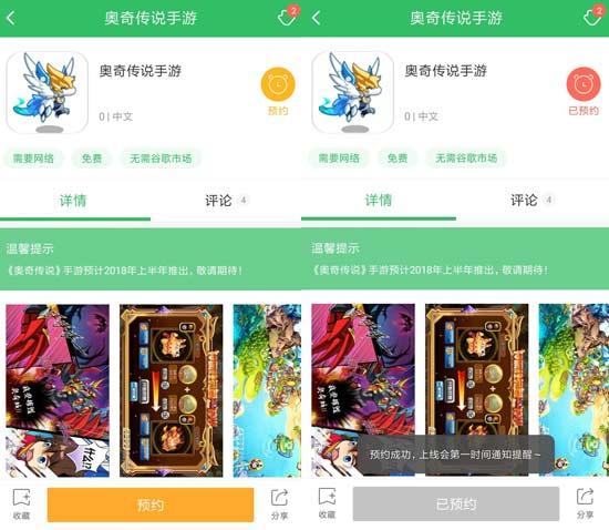 《奥奇传说手游》预约已开启 上好游快爆APP预约第一时间下载