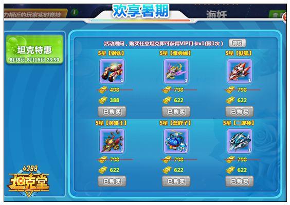 坦克堂8月10日更新内容 新增坦克熟练度