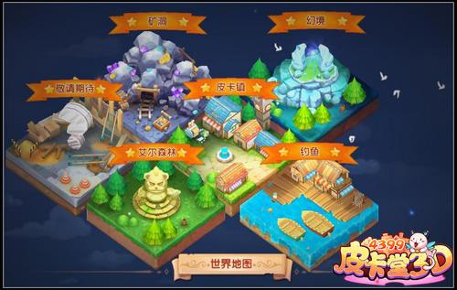 皮卡堂装扮固gh_皮卡堂3d森林系统介绍