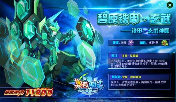 奥奇传说碧原铁甲玄武极限战斗力