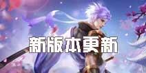 绯雨剑星全新上线《英魂之刃口袋版》8.11版本更新