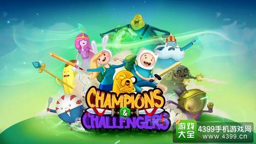探险活宝:冠军与挑战