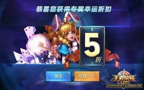 王者荣耀暑假神秘商店