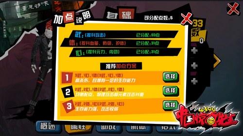 中国惊奇先生手游街霸怎么加点 街霸属性加点推荐