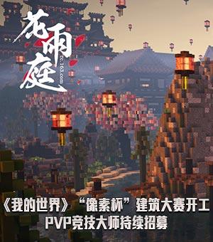 【中国版】全平台盛典欢迎冒险家回家 我的世界中国版PC Java版开测