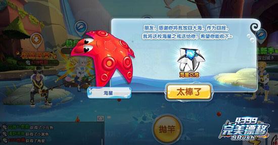 完美漂移海星之戒怎么得? 完美漂移海星之戒在哪买?