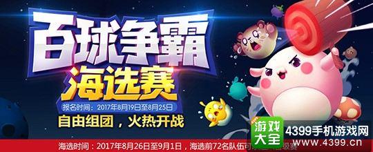 《欢乐球吃球》8月16日夏日版本开启
