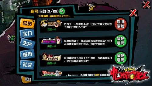 中国惊奇先生手游称号怎么得 称号获取途径一览