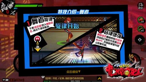 中国惊奇先生手游杀马特转职什么好——舞者