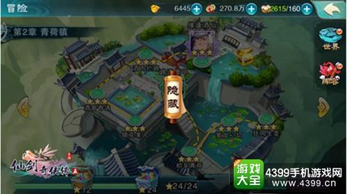 《仙剑奇侠传五》8月16安卓上线