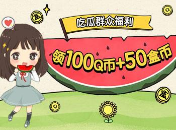 【福利】领100Q币+50盒币!
