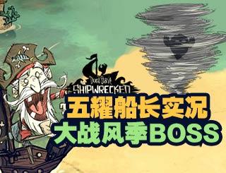 饥荒海难五耀船长实况3:风季BOSS视频