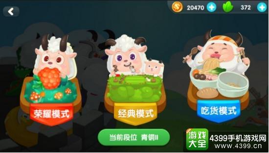 超萌可爱的竞技休闲游戏《羊羊大作战》开测啦!