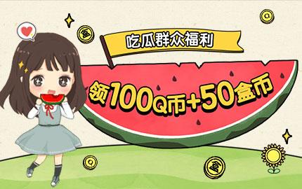 吃瓜群众微信福利:领100Q币+50盒币!