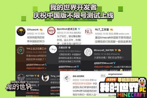 我的世界开发者力荐中国版