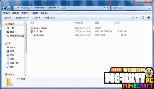 我的世界1.12.1正式版下载