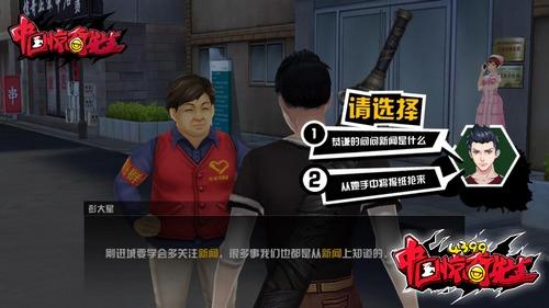 《中国惊奇先生》首测数据大曝光 后续版本引人遐思5