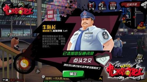 《中国惊奇先生》首测数据大曝光 后续版本引人遐思6