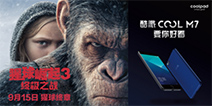 酷派携手福斯 成《猩球崛起3:终极之战》 手机品类独家合作伙伴