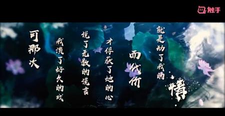 王者荣耀剑仙第三支MV《凤求凰》首发