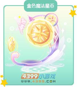 奥比岛金色魔法星币