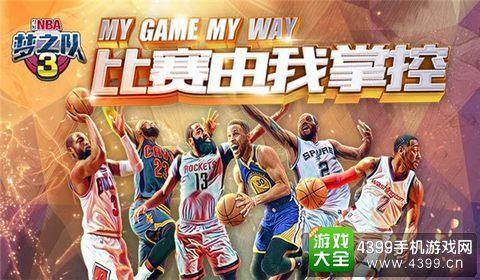 NBA篮梦之队3