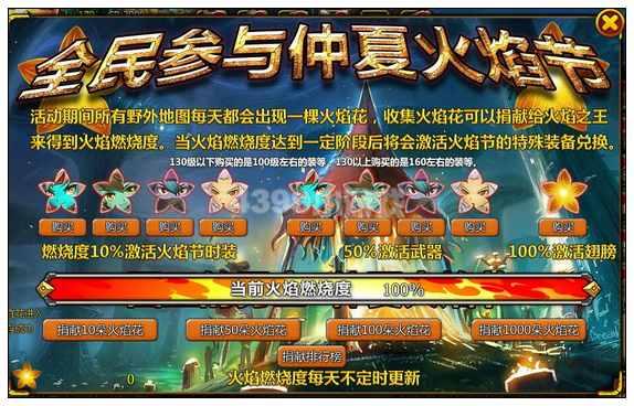 国王的勇士5V9.2版本更新公告