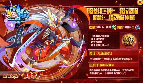 奥奇传说暗影巨神猎魂喵极限战斗力