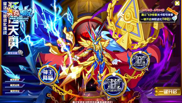 奥奇传说星洛神职进化 最强多目标攻击精灵
