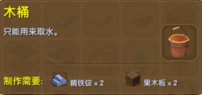 迷你世界木桶怎么做 木桶合成表详解
