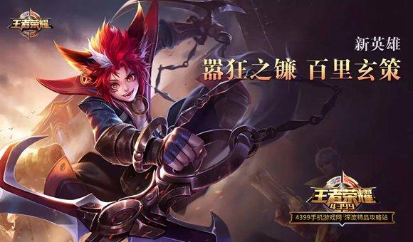 王者荣耀8月18体验服更新版本解读