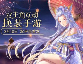 小花仙官方手游《花语学园》 双平台公测今日开启!