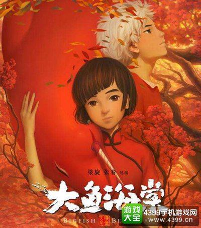 《大鱼海棠》入围中国电影金鸡奖最佳美术片