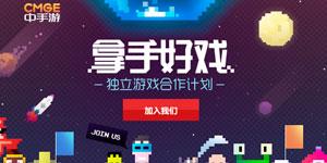 CJ专访|中手游独立游戏运营总监陈迪文:独立游戏以后要往更加社交性方向去发展