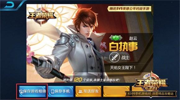 【0818王者日报】《王者荣耀》游戏相册开启
