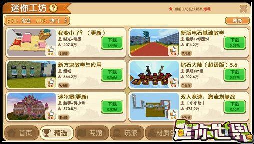 《迷你世界》社群文化:做一款能出海的沙盒游戏有多难